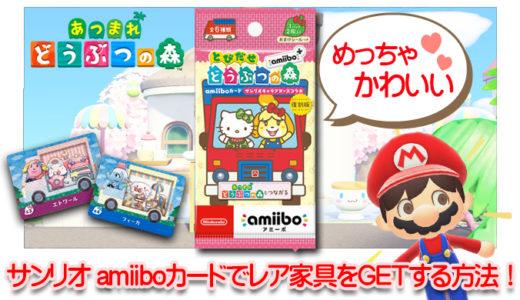 【あつ森】サンリオ amiiboカードでレア家具をGETする方法!