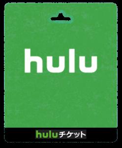 【Hulu】契約してわかった!おすすめできない理由 huluチケット