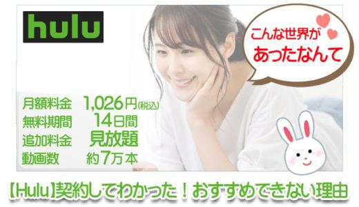 【Hulu】契約してわかった!おすすめできない理由?!