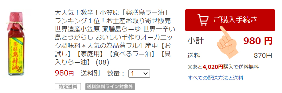 【衝撃!】マコなり社長がユーチューブで商品紹介するととんでもないことになる!薬膳島ラー油をポチる