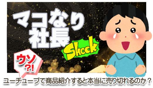 【ウソ?!】マコなり社長がユーチューブで商品紹介すると本当に売り切れるのか?