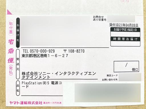 【必読!】PS5の純正電源ケーブルはここで買う!送り先がかっこいい