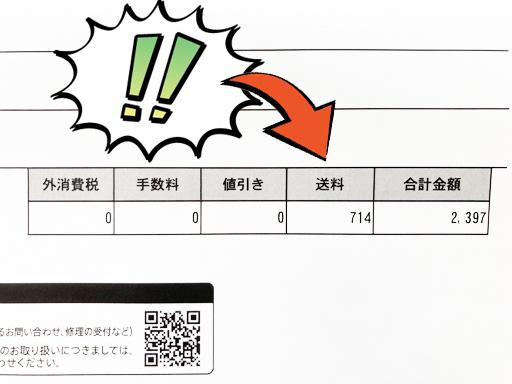 【必読!】PS5の純正電源ケーブルはここで買う!送料が高い明細