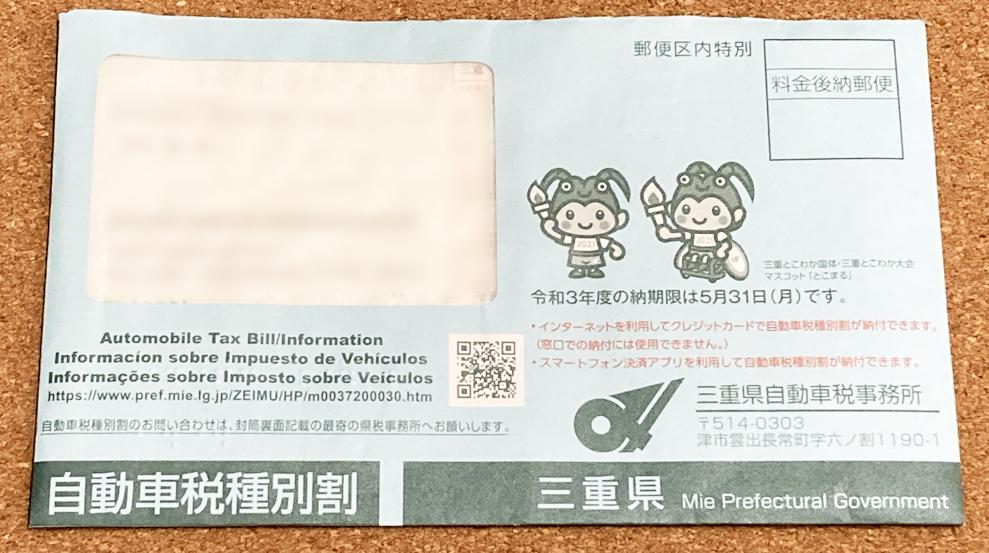 【PayPay】で自動車税を納付するとポイントもGET!できちゃいます☆ 自動車税の納付は5月31日まで!