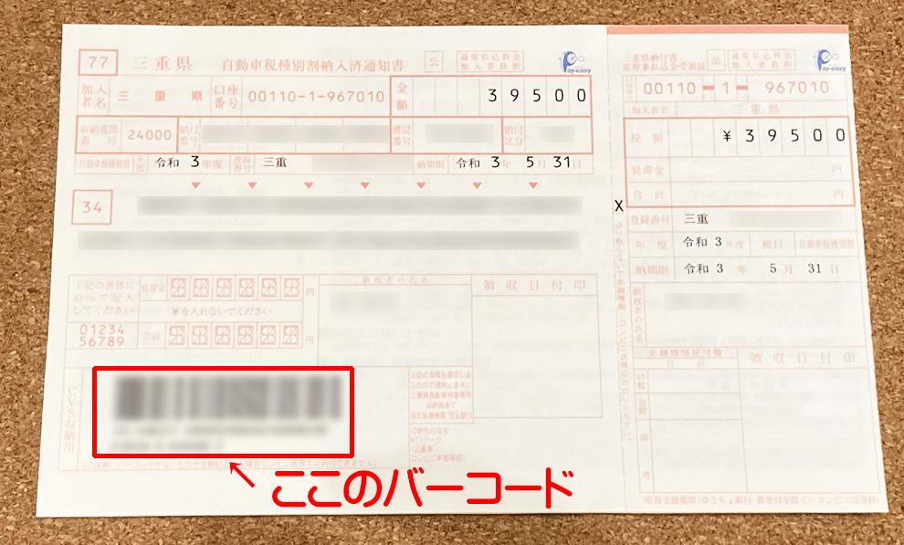 【PayPay】で自動車税を納付するとポイントもGET!できちゃいます☆バーコードをスキャンする