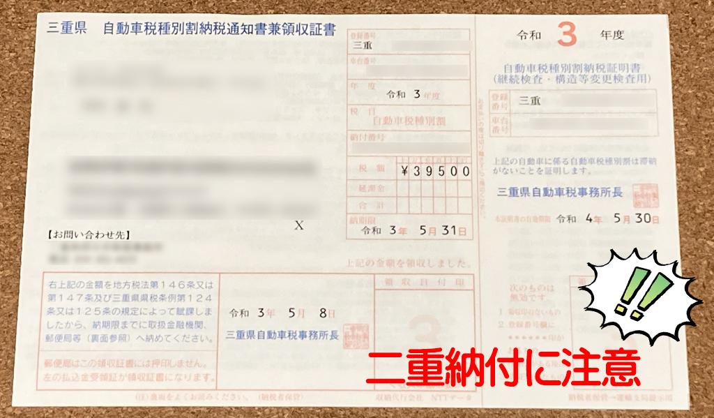 【PayPay】で自動車税を納付するとポイントもGET!できちゃいます☆ 二重納付に注意!