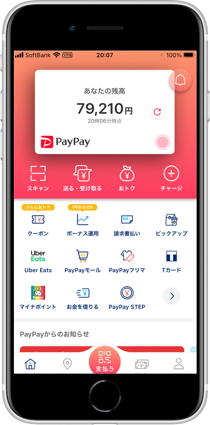 【PayPay】で自動車税を納付するとポイントもGET!できちゃいます☆ まずはチャージ