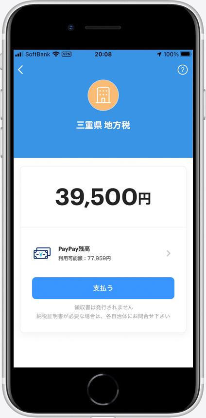 【PayPay】で自動車税を納付するとポイントもGET!できちゃいます☆納付金額を確認