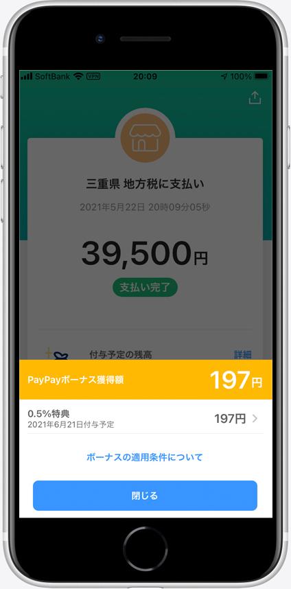【PayPay】で自動車税を納付するとポイントもGET!できちゃいます☆ 付与率も表示されます