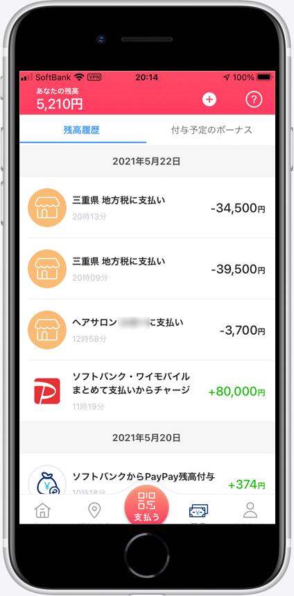 【PayPay】で自動車税を納付するとポイントもGET!できちゃいます☆ 支払い履歴を見る