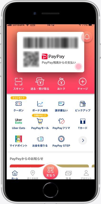 【PayPay】で自動車税を納付するとポイントもGET!できちゃいます☆ PayPayで自動車税を納付してみよう!