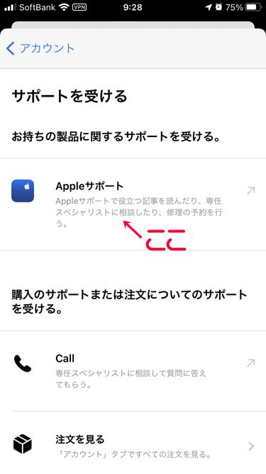 【AirPods Pro】方耳が聞こえない!カメラのキタムラで交換してもらったよ アップルストアアプリからサポートに連絡