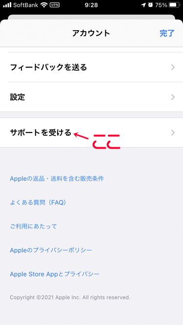 【AirPods Pro】方耳が聞こえない!カメラのキタムラで交換してもらったよ アップルストアアプリから予約をする