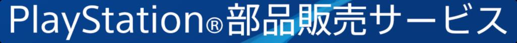 【必読!】PS5の純正電源ケーブルはここで買う!部品販売サービスバナー