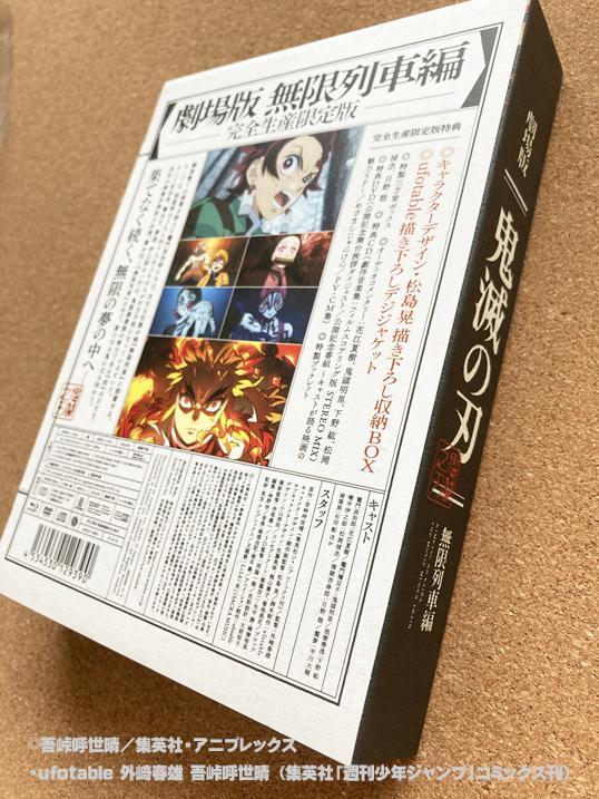 劇場版「鬼滅の刃」無限列車編 特典Blu-ray買ってみた! レビュー キャラクターデザイン・松島晃 描き下ろし収納BOX 背面