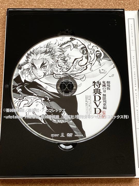 劇場版「鬼滅の刃」無限列車編 特典Blu-ray買ってみた! レビュー  特典DVD