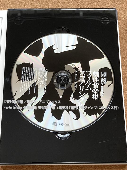劇場版「鬼滅の刃」無限列車編 特典Blu-ray買ってみた! レビュー  特典CD