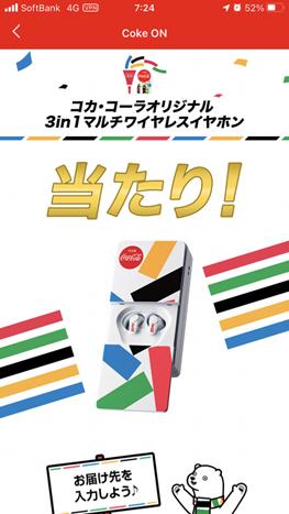 【当選】コカ・コーラオリジナル 3in1マルチワイヤレスイヤホンは使えるのか?!レビュー 当たり表示