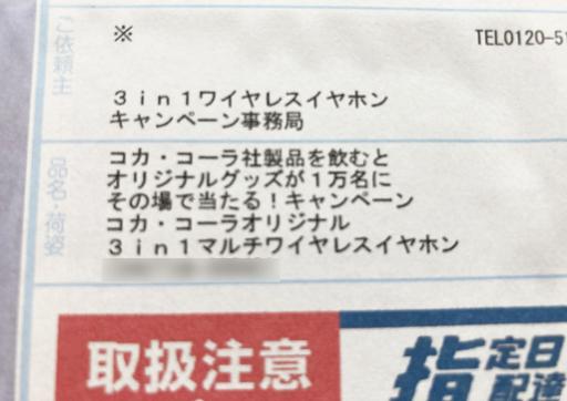 【当選】コカ・コーラオリジナル 3in1マルチワイヤレスイヤホンは使えるのか?!レビュー 送り主の名前