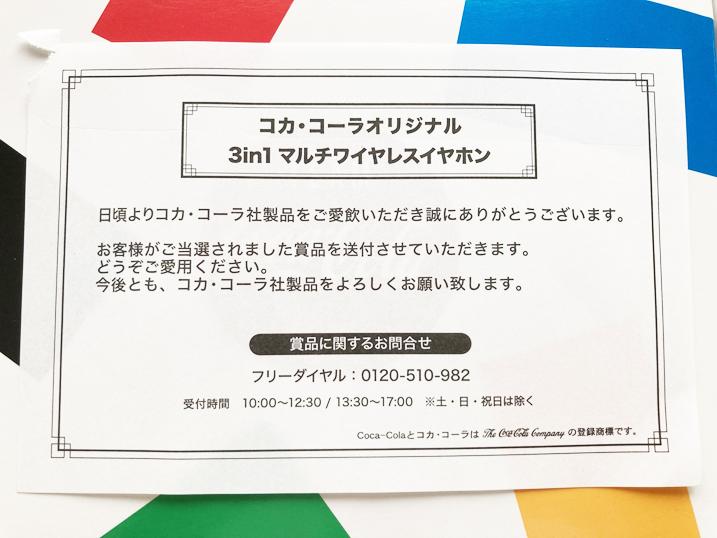 【当選】コカ・コーラオリジナル 3in1マルチワイヤレスイヤホンは使えるのか?!レビュー 挨拶状