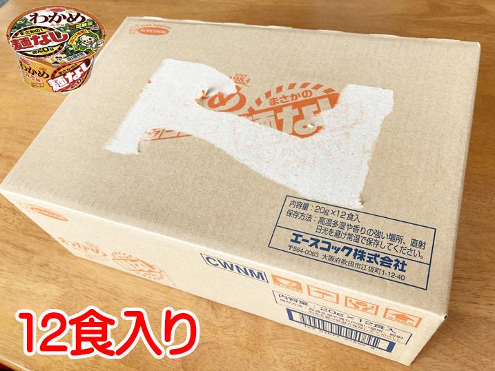 【マコなり社長もっと早く買えば良かった】麺なし「わかめラー」をレビュー! 12食箱買い