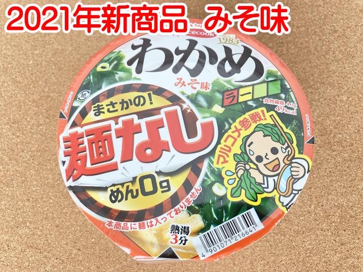 【マコなり社長もっと早く買えば良かった】麺なし「わかめラー」をレビュー! 2021年新商品のみそ味