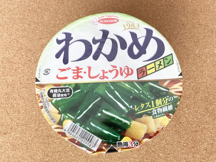 【マコなり社長もっと早く買えば良かった】麺なし「わかめラー」をレビュー! わかめラーメンも買ってみたよ!