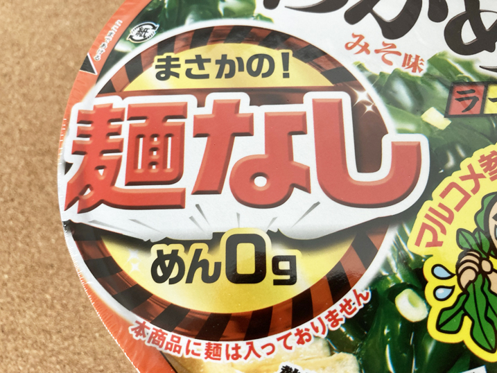 【マコなり社長もっと早く買えば良かった】麺なし「わかめラー」をレビュー! 麺なしアピール