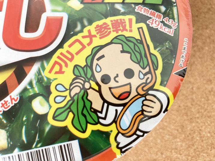 【マコなり社長もっと早く買えば良かった】麺なし「わかめラー」をレビュー! マルコメ味噌とのコラボ商品!
