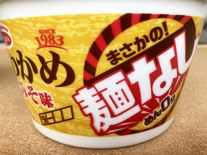 【マコなり社長もっと早く買えば良かった】麺なし「わかめラー」をレビュー! 側面にも麺なしアピールがすごい!