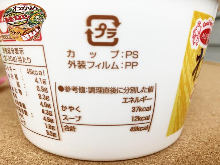 【マコなり社長もっと早く買えば良かった】麺なし「わかめラー」をレビュー! なんと49キロカロリー!