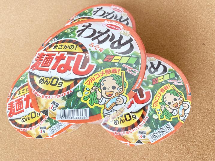 【マコなり社長もっと早く買えば良かった】麺なし「わかめラー」をレビュー!