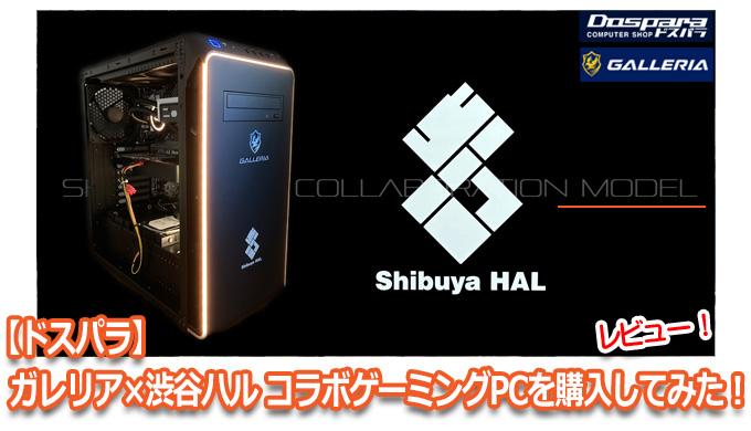 【ドスパラ】ガレリア×渋谷ハル コラボゲーミングPCを購入してみた!レビュー サムネイル