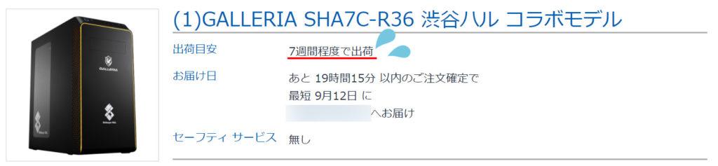 【ドスパラ】ガレリア×渋谷ハル コラボゲーミングPCを購入してみた!レビュー 納期7週間待ち