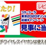 【当選】コカ・コーラオリジナル 3in1マルチワイヤレスイヤホンは使えるのか?!レビュー