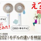 【フランフラン】ハンディ扇風機 2020と2021モデルの違いを検証してみた!レビュー