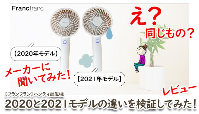 【フランフラン】ハンディ扇風機 2020と2021モデルの違いを検証してみた!レビュー サムネイル