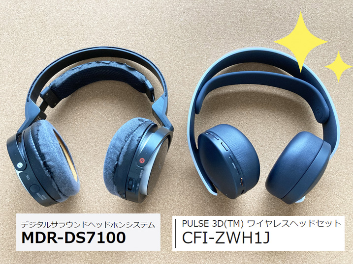 【PS5】音で見るFPSプレイヤー必見「純正3Dワイヤレスヘッドセット」レビュー! MDR-DS7100との比較