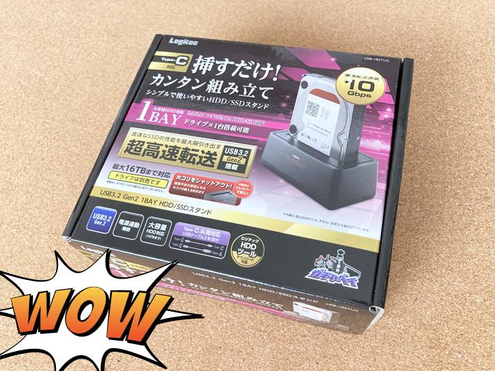【HDD/SSDスタンド】古くなったPC内蔵HDDがそのまま使える!レビュー 商品パッケージ