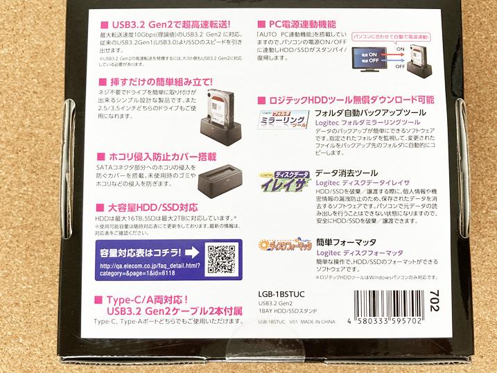 【HDD/SSDスタンド】古くなったPC内蔵HDDがそのまま使える!レビュー パッケージ裏