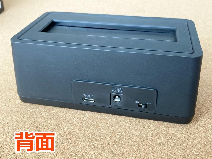 【HDD/SSDスタンド】古くなったPC内蔵HDDがそのまま使える!レビュー 本体スタンド背面