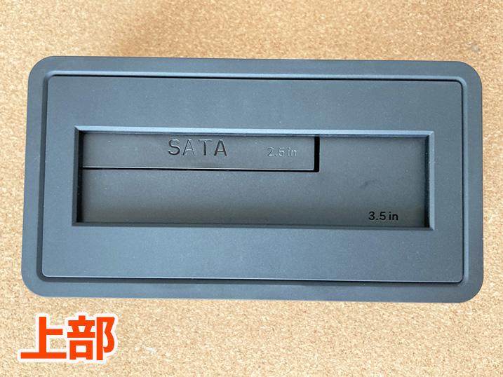 【HDD/SSDスタンド】古くなったPC内蔵HDDがそのまま使える!レビュー スタンド本体上部