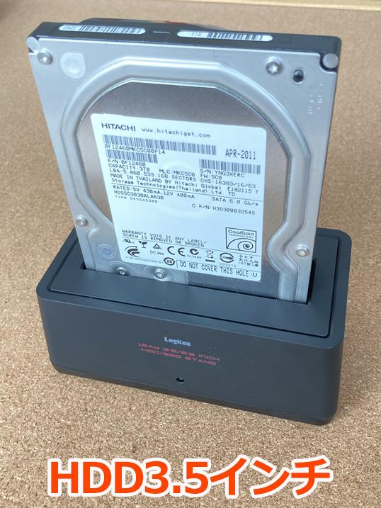 【HDD/SSDスタンド】古くなったPC内蔵HDDがそのまま使える!レビュー HDD3.5インチを挿し込みの図