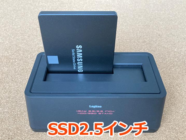 【HDD/SSDスタンド】古くなったPC内蔵HDDがそのまま使える!レビュー SSD2.5インチを挿し込むの図