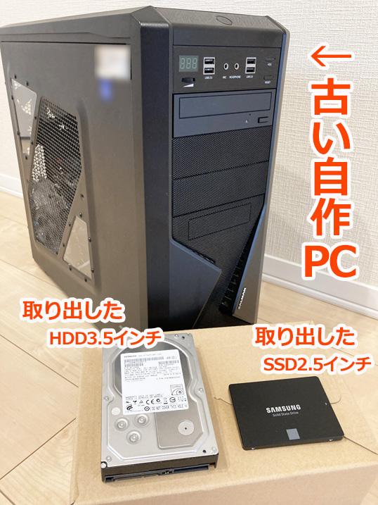 【HDD/SSDスタンド】古くなったPC内蔵HDDがそのまま使える!レビュー 古いPCからHDDとSDDを取り出したよ