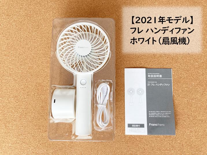 【フランフラン】ハンディ扇風機 2020と2021モデルの違いを検証してみた!レビュー パッケージ内容