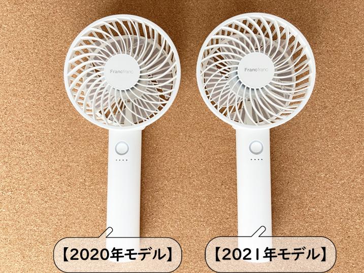 【フランフラン】ハンディ扇風機 2020と2021モデルの違いを検証してみた!レビュー 前年モデルとの比較 本体正面