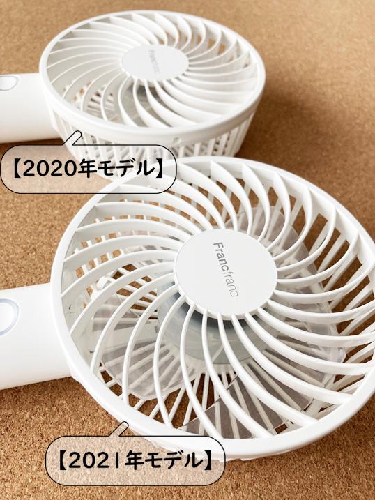 【フランフラン】ハンディ扇風機 2020と2021モデルの違いを検証してみた!レビュー 前年モデルとの比較 羽はリニューアルしたの?!