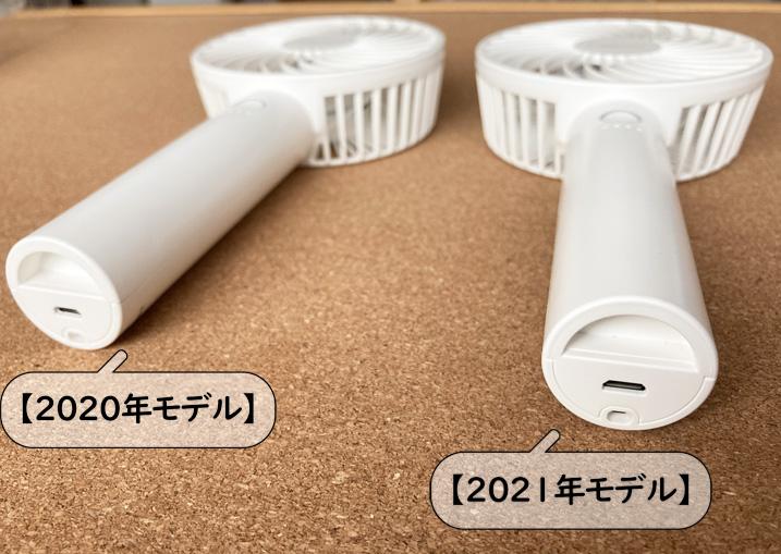 【フランフラン】ハンディ扇風機 2020と2021モデルの違いを検証してみた!レビュー 前年モデルとの比較 底面