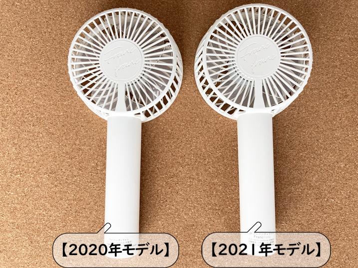 【フランフラン】ハンディ扇風機 2020と2021モデルの違いを検証してみた!レビュー 前年モデルとの比較 本体裏面